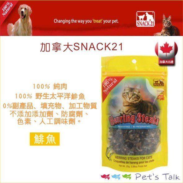 加拿大Snack21 100%純天然零食/鯡魚口味/貓貓狗狗都適合 Pet's Talk