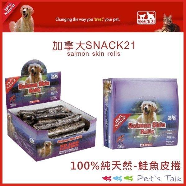 加拿大Snack21 100%純天然零食-鮭魚皮捲 純天然的潔牙骨/訓練.塞食都很適合 Pet\