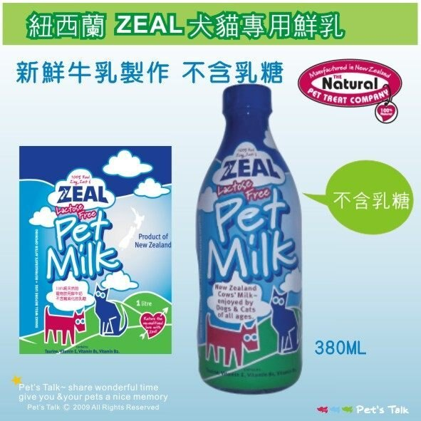 Pet ^#x27 s Talk^~紐西蘭ZEAL犬貓 鮮乳  新鮮牛乳製作 營養高.不含