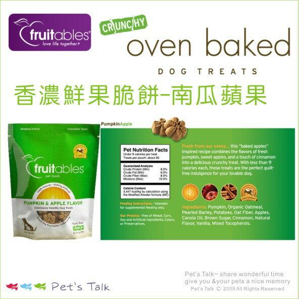 美國Fruitables香濃鮮果脆餅 南瓜蘋果 低熱量.天然蔬果.有機食材 Pet  ^#