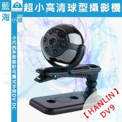 ~HANLIN~DV9~ 超小高清 FULL HD1080P DV DC 球型攝影機 居家