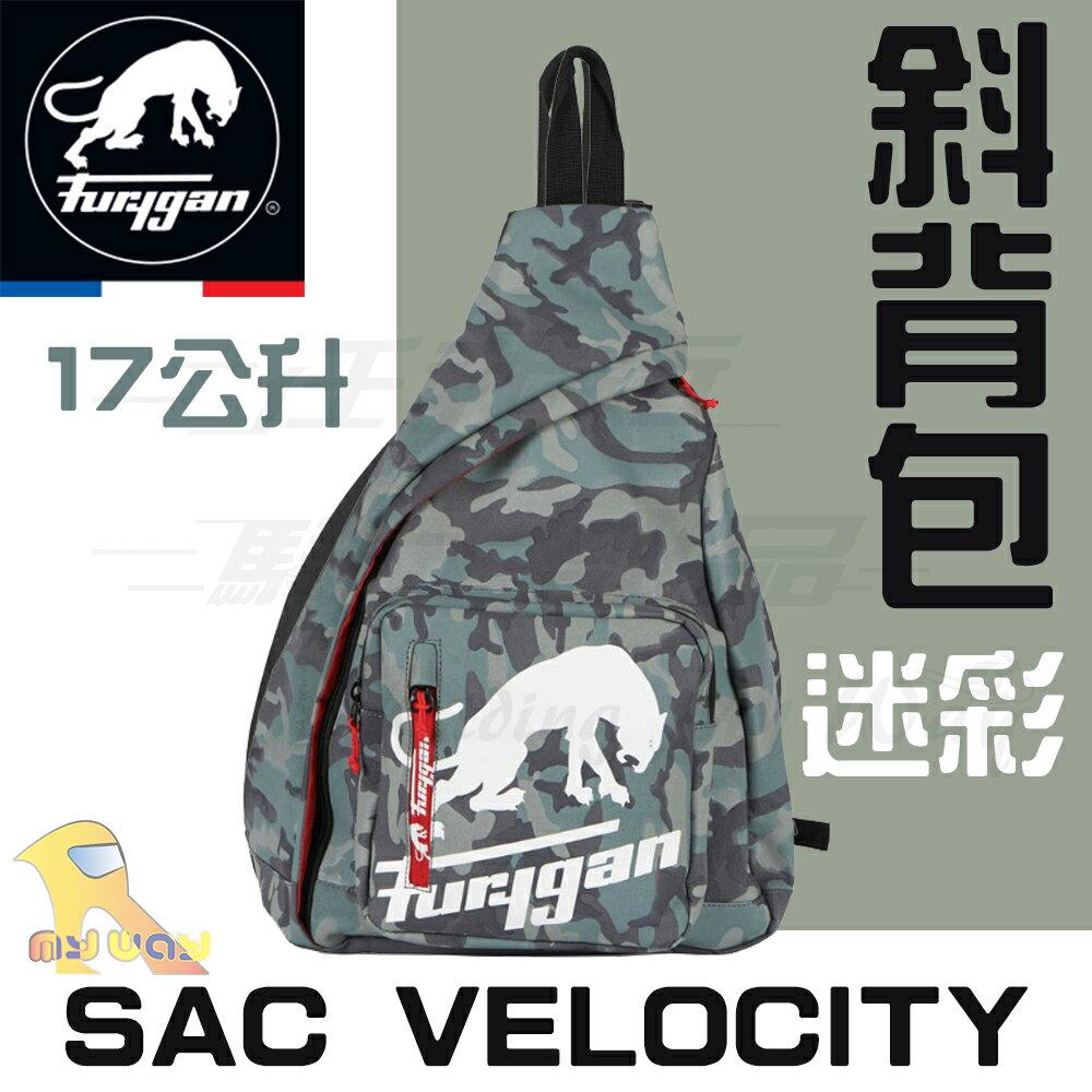 任我行騎士部品 FURYGAN SAC VELOCITY 騎士 三點式 固定 肩背包 斜背包 包包 17 公升 美洲豹 迷彩