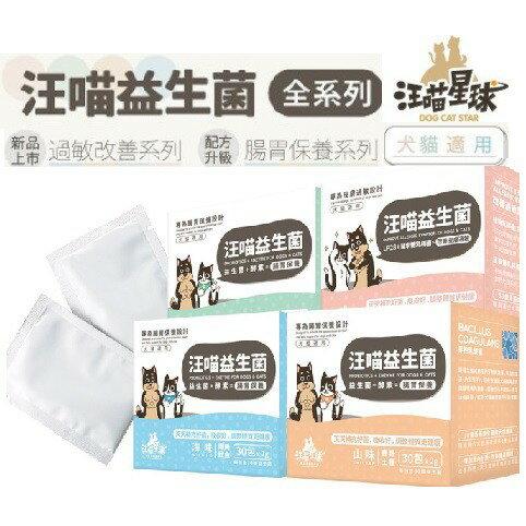寵愛BabyQ ✨小包嘗鮮!✨【汪喵星球】【IN-Plus】【貓森林】【寵物膳存】益生菌/ 泌尿安 寵物營養保健粉 犬貓用