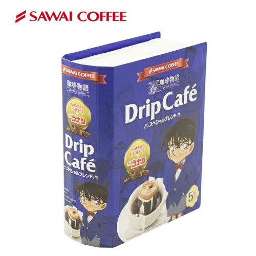 【澤井咖啡】掛耳式咖啡名偵探柯南系列 - 特調
