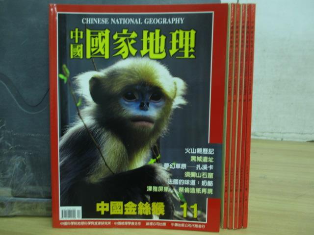 【書寶二手書T9/雜誌期刊_RDO】中國國家地理_11~20期間_共6本合售_中國金絲猴