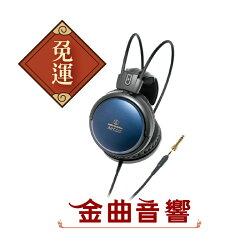 金曲音響】鐵三角 ATH- A700X 頭戴式耳機 audio-technica