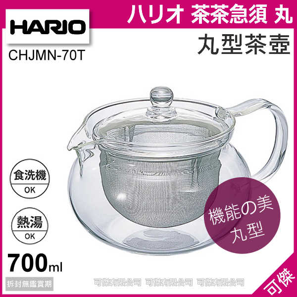 可傑 日本 HARIO CHJMN-70T 茶茶急須丸形茶壺 咖啡壺 玻璃壺 700ml 細緻濾網 透明渾圓質感!