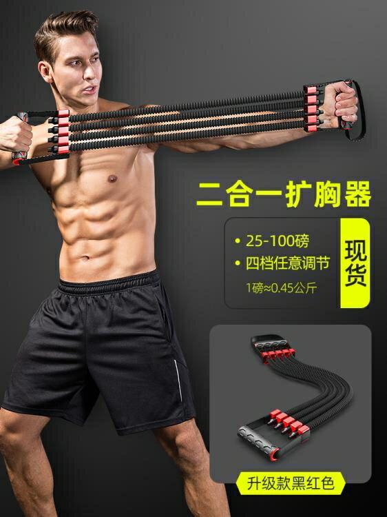 【快速出貨】拉力器多功能擴胸器男拉力繩彈力帶家用健身運動器材胸肌力量訓練臂力器創時代3C 交換禮物 送禮