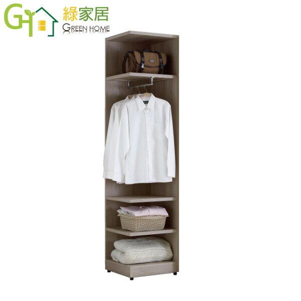 【綠家居】托斯時尚1.5尺木紋開放式衣櫃收納櫃(開放層格)