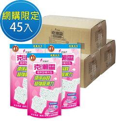【克潮靈】除濕桶補充包-網購限定晨露香氛(15入/箱)~3箱購共45入