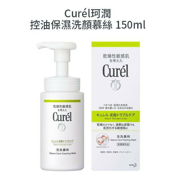 Curel 珂潤 潤浸保濕深層卸粧凝露/洗顏慕絲/化粧水II/乳液/乳霜/眼部精華/洗髮精