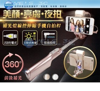 「YEs 3C」aibo 補光燈線控 伸縮折疊手機自拍桿/自拍架/自拍器/充電式/七段/不求人(免藍芽配對)