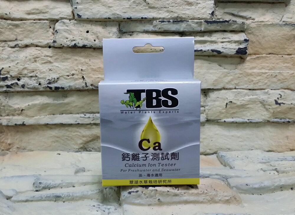 【西高地水族坊】TBS翠湖 水質測試劑 鈣(Ca)
