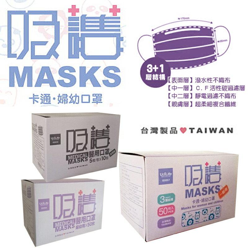 K/D居家生活館 台灣製造 吸護醫用口罩 UdiLife 吸護 活性碳 醫用 口罩1盒50入