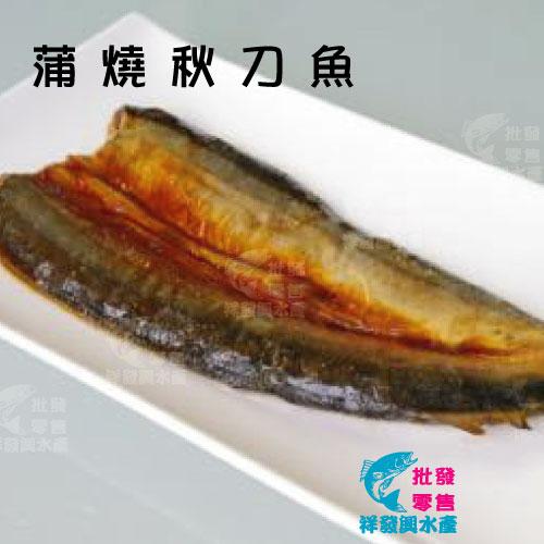 蒲燒秋刀魚 (100~120g/包) 油脂豐潤,肉質甘甜