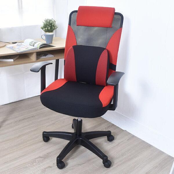 凱堡傢俬生活館:凱堡透椅子PU舒壓腰枕辦公椅電腦椅(3色)【A15195】