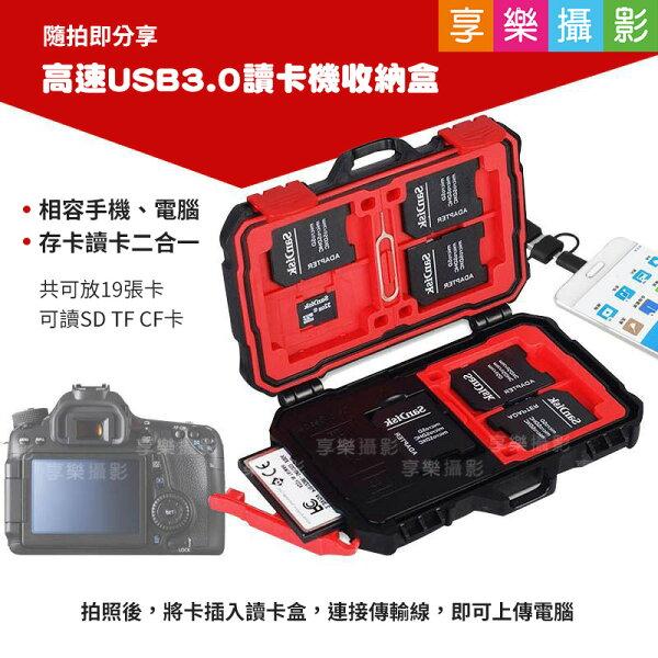 [享樂攝影]USB3.0多合1高速讀卡盒記憶卡收納盒+讀卡機可收納SDTFCF卡
