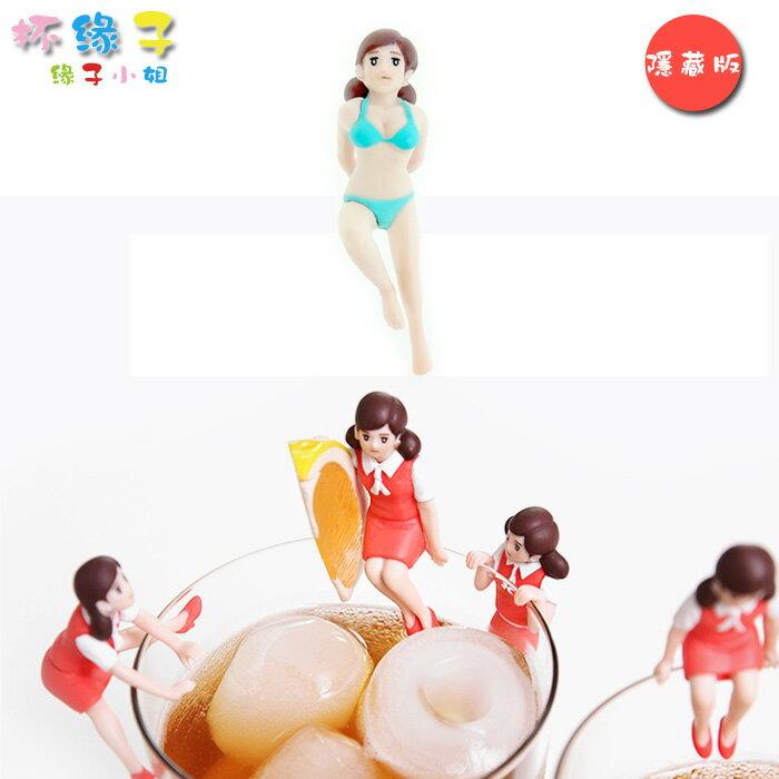 大田倉   杯緣子扭蛋^(新色^) 奇譚GROUP OL 小姐 隱藏版 單賣 172504