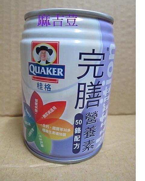桂格完膳營養素-50鉻配方 一箱24罐 三箱免運費 糖尿病患者適用 類似亞培葡勝納 雀巢糖尿病配方
