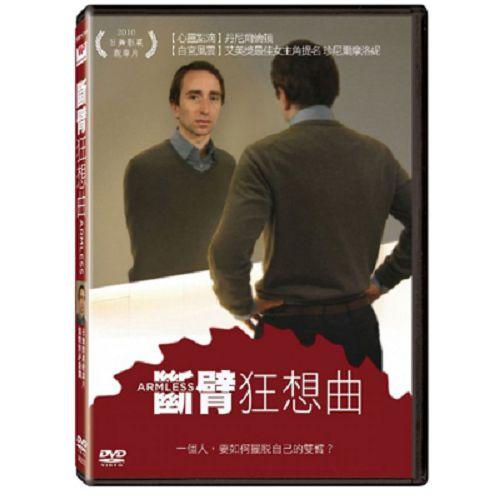 斷臂狂想曲DVD