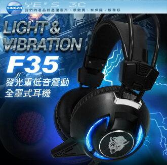 「YEs 3C」F35 專業電競 發光重低音震動 全罩式耳機麥克風 50mm驅動單體 免運