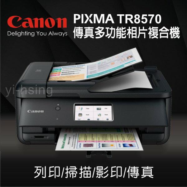 Canon PIXMA TR8570 傳真多功能相片複合機 噴墨印表機