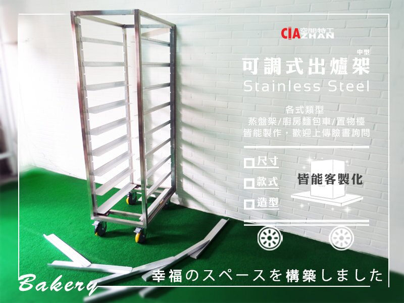 ♞空間特工♞不鏽鋼烤盤架 可調式中型出爐架(50.5x71.2x172cm、#18層)烤箱移動架 蛋糕架 - 限時優惠好康折扣