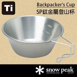 【鄉野情戶外用品店】 Snow Peak |日本| SP鈦金屬登山杯/露營杯/E-104 【鈦金屬】