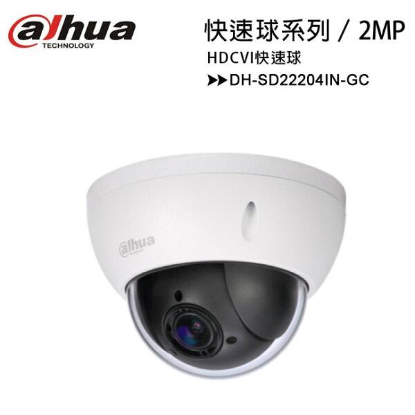 大華DahuaDH-SD22204IN-GC2MPHDCVI快速球攝影機