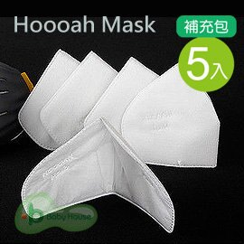 [ Baby House ] 韓國 雙層防護口罩 Hoooah Mask 雙劍守護神 替換過濾補充包5入【愛兒房生活館】