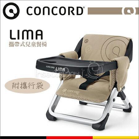 +蟲寶寶+ 【德國CONCORD】輕巧方便,收合快速,椅套可拆洗!LIMA可拆攜帶式兒童餐椅-卡其(附攜行袋)