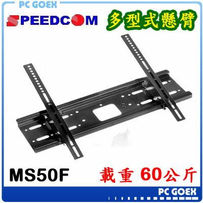 ☆pcgoex軒揚☆ SPEEDCOM MS50F 適合26-42 電視架 支撐架 / 旋臂 / 支架 / 壁掛式