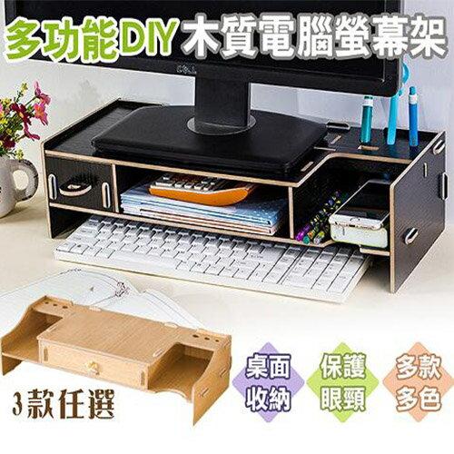 WallFree窩自在★多功能DIY木質電腦螢幕架 螢幕架 可調電腦架 置物架 桌面收納