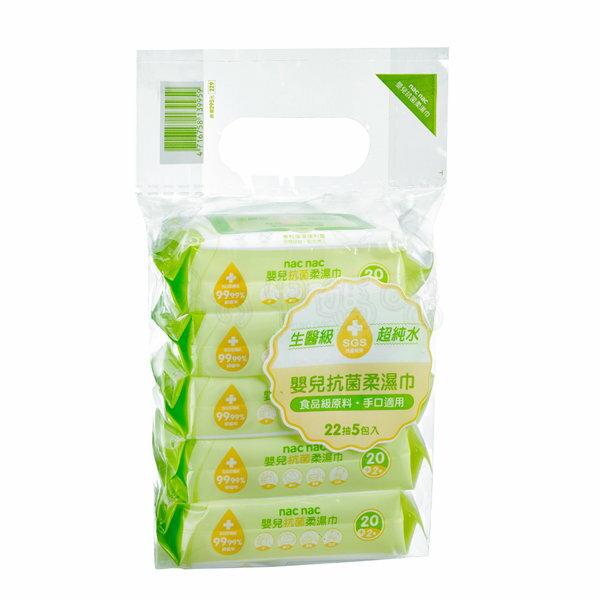 nacnac抗菌潔凈濕巾22抽*5入 溼紙巾 濕紙巾【六甲媽咪】