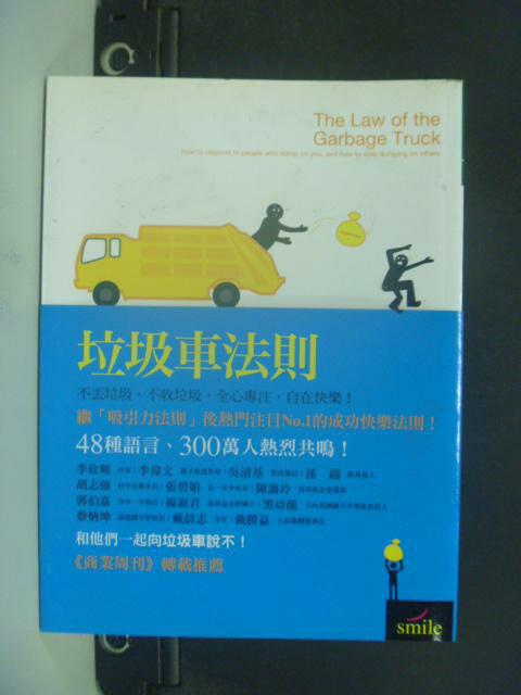 【書寶二手書T4/心理_GBC】垃圾車法則_羅耀宗, 大衛.波萊