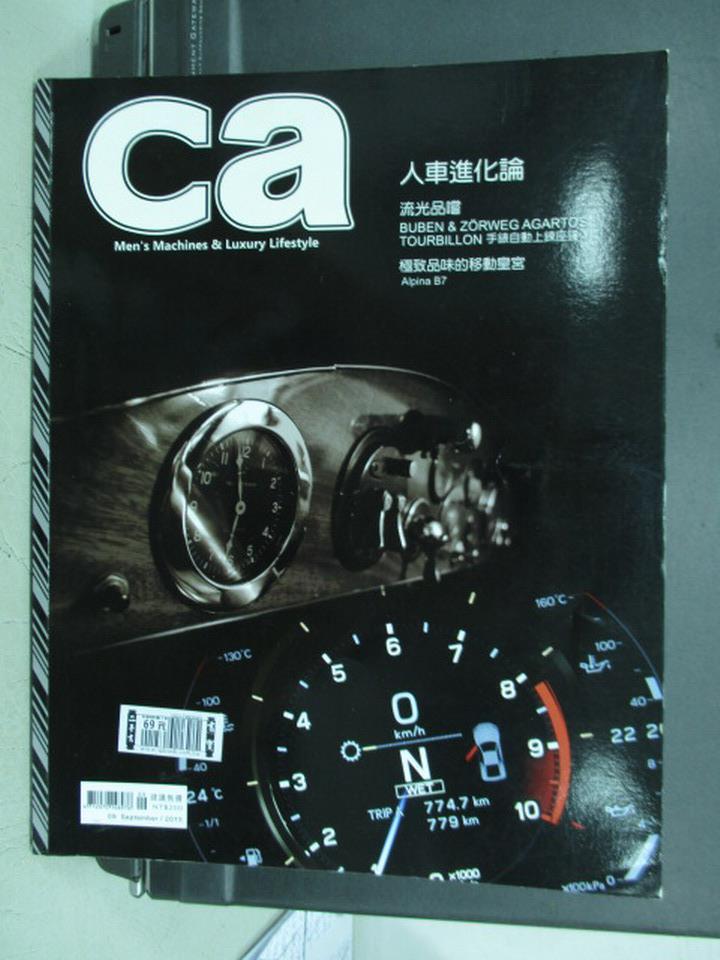 【書寶二手書T4/雜誌期刊_QMV】CA_354期_人車進化論等