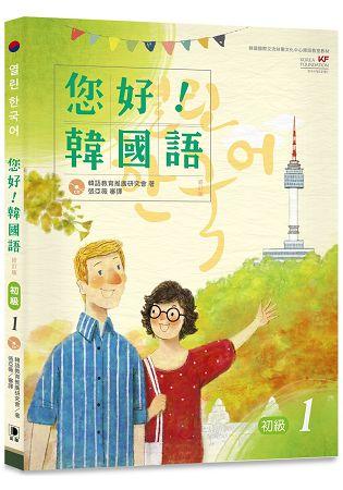 您好!韓國語初級1修訂版(附CD) 0