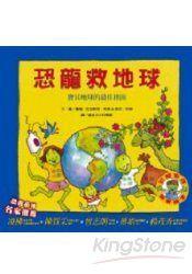 恐龍救地球:寶貝地球的最佳指南-恐龍家庭教養繪本5