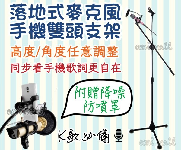 【coni shop】落地式麥克風手機雙頭支架 免運 贈防噴罩 麥克風 直播 演唱 三角支架 Q7 Q9 K06 途訊