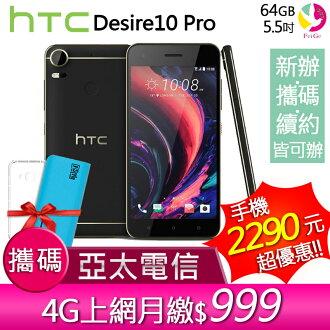HTC Desire10 Pro 64G攜碼至亞太 4G 上網月繳 $999 手機2290元【贈空壓氣墊殼+Q Style7800行動/移動電源】