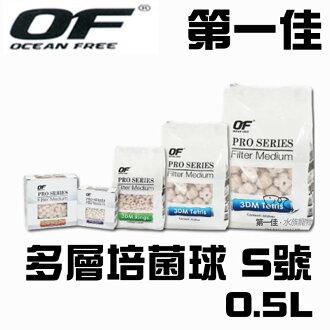 [第一佳水族寵物] 新加坡 仟湖 OCEAN FREE OF陶瓷濾環 多層培菌球 S號/0.5L