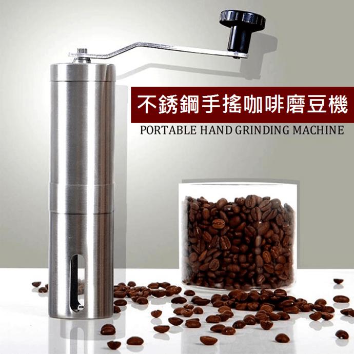 不銹鋼手搖咖啡磨豆機