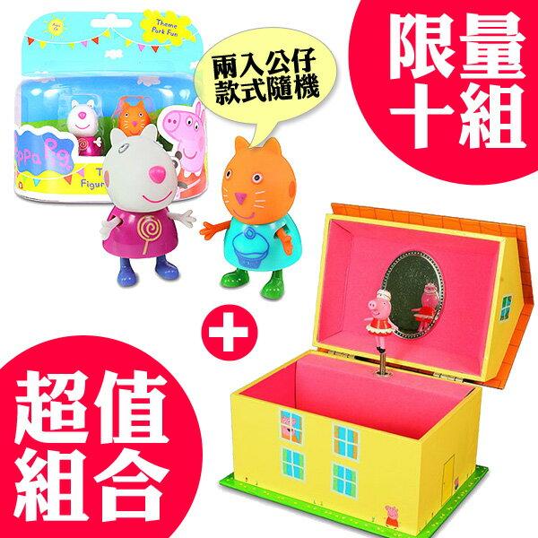 超值限量10組【粉紅豬小妹】音樂珠寶盒PE02481 + 隨機2入公仔組PE04430