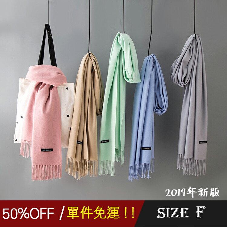 韓系仿羊絨圍巾(共29色)