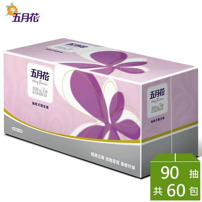 【五月花】三層抽取式衛生紙 90抽*10包*6袋(箱購60包/紫金版) 現貨 快速出貨