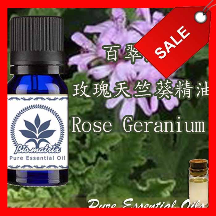 百翠氏玫瑰天竺葵精油Rose Geranium純精油擴香spa芳療按摩薰香 皂蠟燭唇膏調香