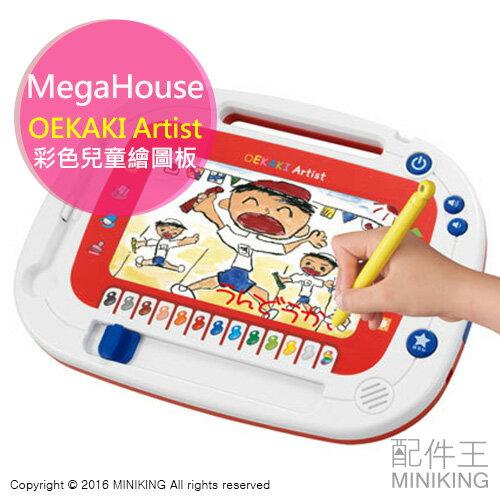 ~ 王~ MegaHouse OEKAKI Artist 彩色兒童繪圖板 繪畫畫板 塗鴉動