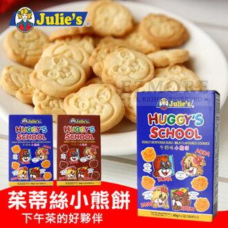 馬來西亞 Julies 茱蒂絲 小熊餅 60g 巧克力 牛奶 小熊餅乾【N101988】