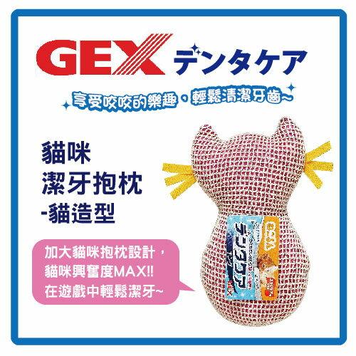 日本直送】GEX 貓抱枕玩具-貓造型-310元>可超取(I002L01)