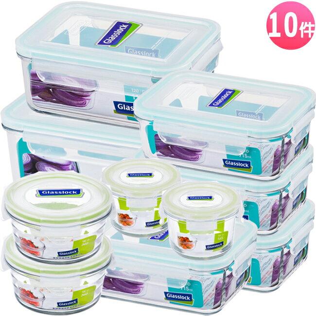 強化玻璃微波保鮮盒便當盒健康饗樂10件組Glasslock-大廚師百貨